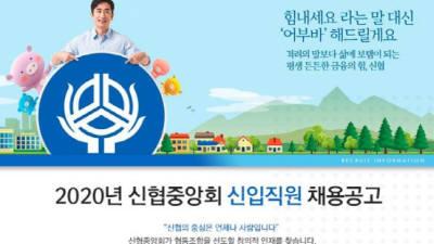 신협중앙회, 2020년 신입직원 공채...서류접수 16일~26일