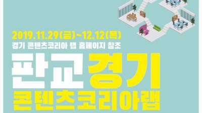 경기 콘텐츠코리아랩, 12일까지 입주창작팀 모집