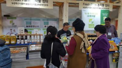 농산물 직거래 장터 '프레쉬팜', 대한민국농업박람회 참가