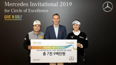 벤츠코리아, 4년 연속 '박인비 인비테이셔널' 후원