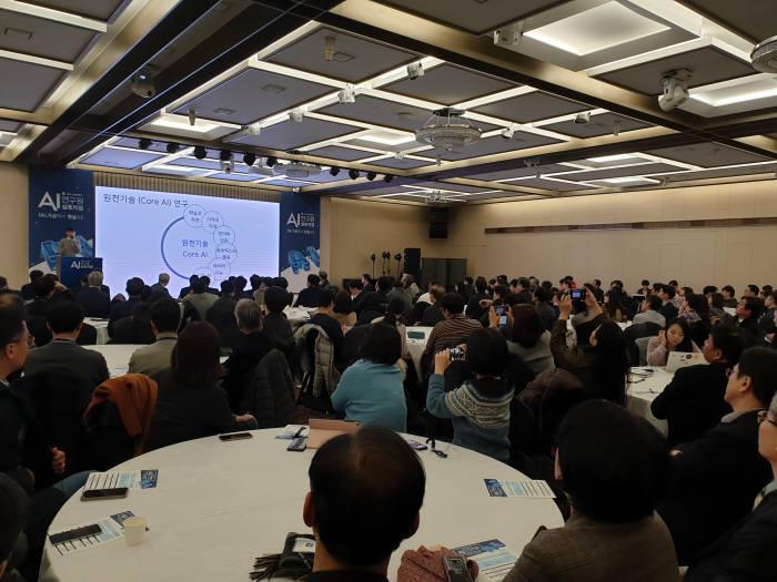 서울대 AI연구원(AIIS)이 4일 관악구 서울대 교수회관에서 AI 가상에서 현실로를 주제로 AI연구원 심포지엄을 개최했다.