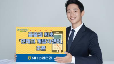 NH농협銀, 'NH핀테크 오픈플랫폼 개발자센터' 오픈