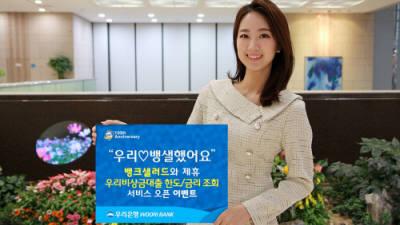 우리銀, 뱅크샐러드서 '우리비상금대출' 서비스 이용 시 경품 제공