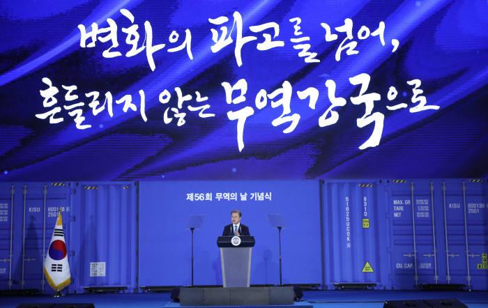 문재인 대통령은 5일 서울 삼성동 코엑스에서 열린 제56회 무역의날 기념식에 참석, 축사를 하고 있다.<연합>