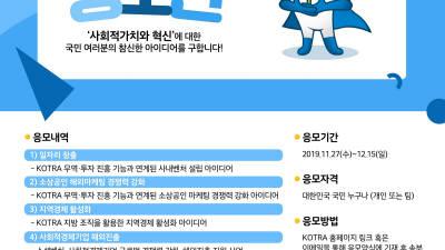 KOTRA, '사회적가치·혁신 아이디어 공모전' 개최