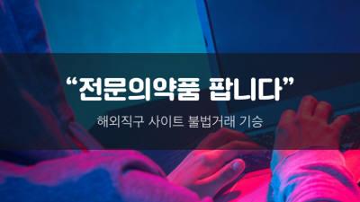 """""""전문의약품 팝니다"""" 해외직구 사이트 불법거래 기승"""