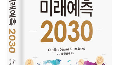 [신간안내]미래 10년 대비하는 차세대 리더 필독서… '미래예측 2030' 출간