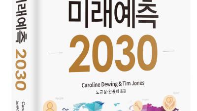 {htmlspecialchars([신간안내]미래 10년 대비하는 차세대 리더 필독서… '미래예측 2030' 출간)}