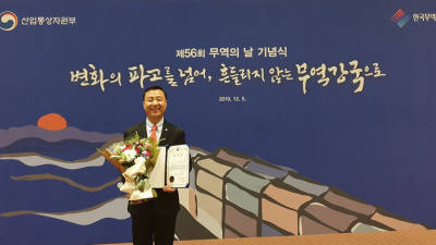 경동나비엔, '제 56회 무역의 날'서 산업통상자원부 장관 표창
