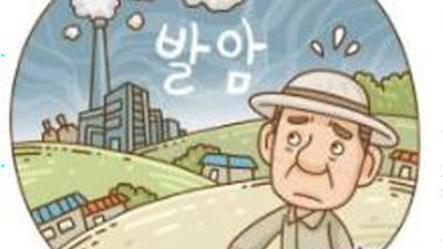 익산 장점 마을의 비극, 환경 폐기물과 집단 암 발병