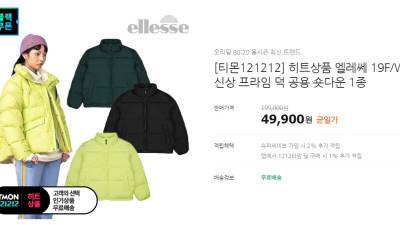 """티몬 """"숏패딩·플리스 아우터 매출 급증""""...인기 상품 특가 판매"""