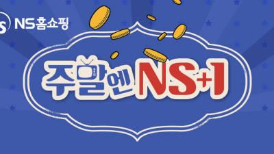 NS홈쇼핑, '주말엔 NS+1' 이벤트 실시