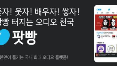 코리아센터 자회사 '팟빵', 코스닥 상장 추진