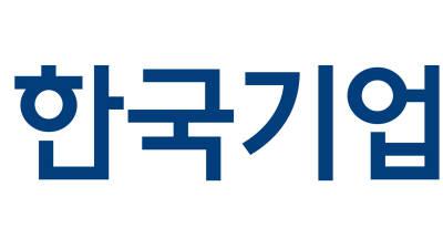 한국기업데이터, IP종합 평가기관 지정...금융지원 확대