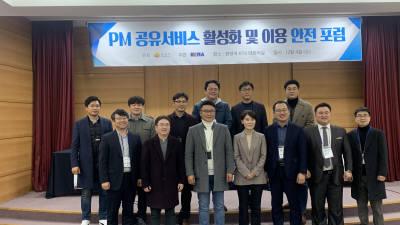 순천시-한국스마트이모빌리티협회, 'PM 공유서비스 활성화 및 이용 안전 포럼' 개최