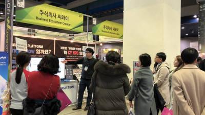씨와이, 글로벌 SaaS 플랫폼 '비즈니스나우' 소프트웨이브 전시회에 첫 선