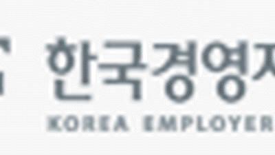 {htmlspecialchars(경총, 내년 기업 경영 전망 조사…47.4%
