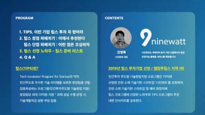 인천TP, '팁스 프로그램 특강' 수강생 모집