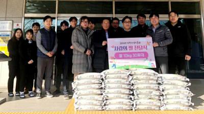 부천산업진흥원, 삼정종합사회복지관에 사랑의 쌀기증