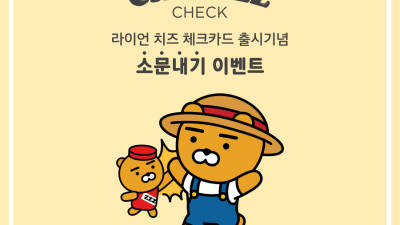 NH농협카드, 라이언 치즈 체크카드 소문내기 이벤트