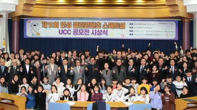 '인성 클린콘텐츠 스마트쉼 UCC 공모전' 시상식 개최