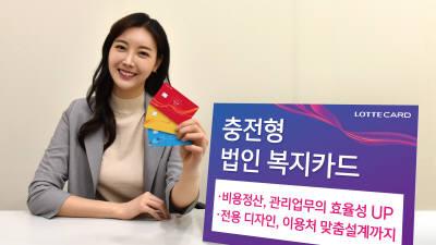 롯데카드, 충전형 법인 복지카드 서비스 오픈