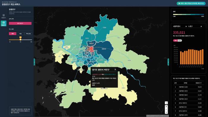 모바일 빅데이터 기반 유동인구 지도 시범 서비스
