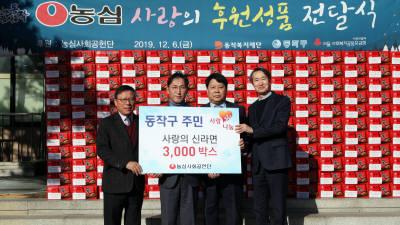 농심, '사랑의 라면 전달식' 진행…12년간 3만5000박스 기부