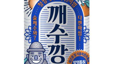 롯데칠성, 탄산 숙취해소음료 '깨수깡' 출시