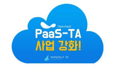 """이노그리드 """"PaaS 플랫폼 '파스-타' 공공 도입 확산"""""""