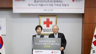 통로이미지, 대한적십자에 1000만원 기부…독거노인 겨울나기 지원