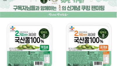 CJ제일제당, '행복한콩' 쿠킹팬미팅 참가자 모집