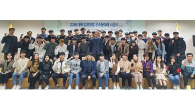 KISA, 2019년 대학 정보보호 우수 동아리 시상