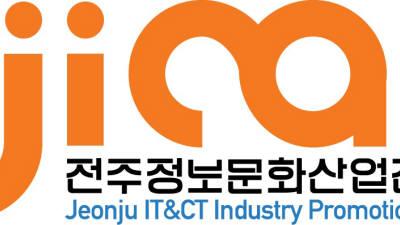 {htmlspecialchars(전주정보문화산업진흥원, 13~14일 '전주 콘텐츠 페어' 개최)}