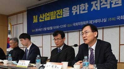AI산업 발전을 위한 저작권 법령 개선 토론회 개최