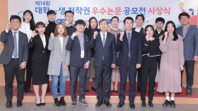 저작권위 '제14회 대학(원)생 저작권 우수논문 공모전 시상식'
