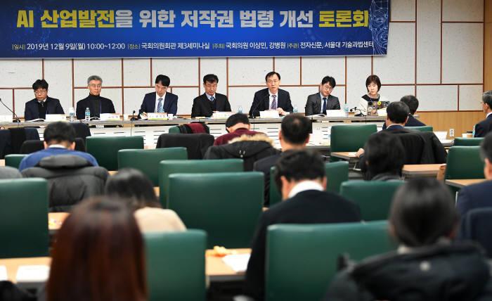 9일 국회의원회관에서 AI 산업 발전을 위한 저작권 법령 개선 토론회가 열렸다. <사진=이동근 기자>
