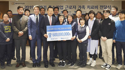 IBK기업銀, 중기 근로자 가족에 치료비 6억원 전달