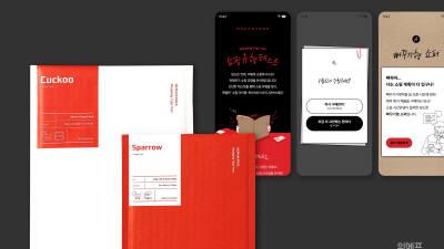 위메프, '쇼핑 유형 테스트' 캠페인 실시