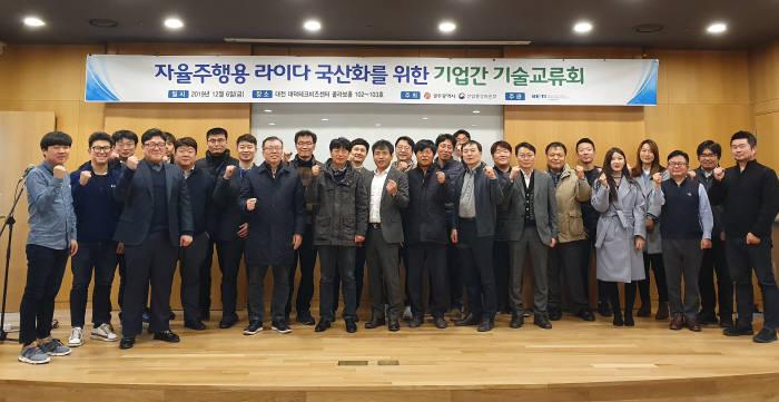 기술교류회 참석자들이 기념 촬영을 하고 있다.<사진=KETI>