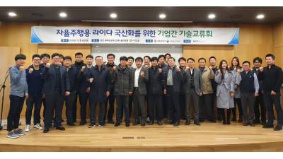 KETI, '라이다' 기술교류회 개최