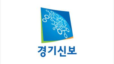 경기신보, 채권소각 누적 920억원...지역신보 최대
