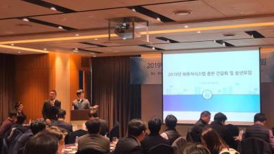 퓨쳐시스템, 전국지역 총판사와 '2020년 사업 전략 공유' 장 마련