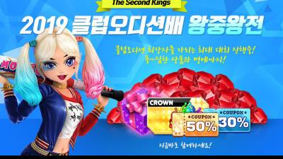 한빛소프트, '클럽오디션' 왕중왕전 개최