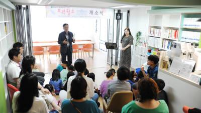 넥슨지티-넥슨레드, 중탑지역아동센터 후원
