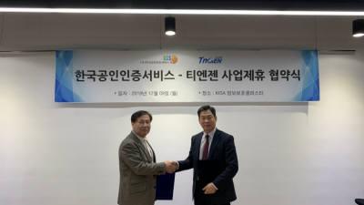 한국공인인증서비스-티엔젠, IoT 보안인증 플랫폼 패키지 제품 개발 MOU
