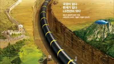 [2019전자광고대상]은상-LS전선 '고압직류송전(HVDC) 케이블'