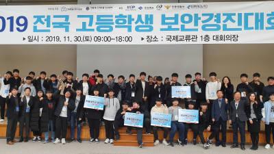 국립안동대, 전국고등학생 보안경진대회 성황리 개최