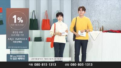 SK스토아, '유난희 굿즈'서 에코백 '블루오브백' 완판
