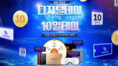 티몬, '디지털데이×10일데이'서 방항용품 특가 판매